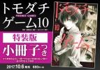 【コミック】トモダチゲーム(10) 特装版