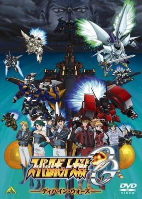 【DVD】EMOTION the Best OVA スーパーロボット大戦 ORIGINAL GENERATION ディバイン・ウォーズ