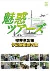 【DVD】魅惑ツアーズ 櫻井孝宏編 伊豆最南端の旅