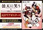 【チケット】映画「曇天に笑う」 実写版 クリアポスター付き 前売券(ムビチケカード)