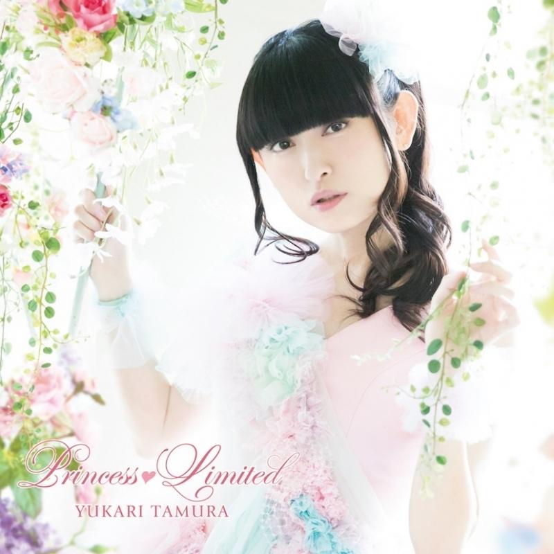 【アルバム】田村ゆかり/Princess Limited