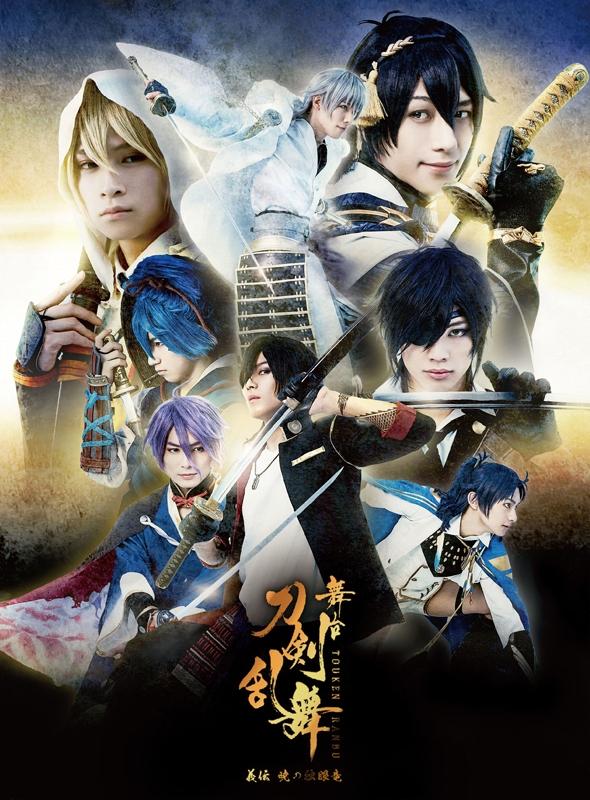 900【DVD】舞台 刀剣乱舞 義伝 暁の独眼竜 初回生産限定版