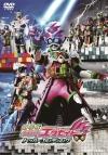 【DVD】劇場版 仮面ライダーエグゼイド トゥルー・エンディング 通常版