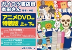 【コミック】ガイコツ書店員 本田さん アニメDVD付き特装版 上巻