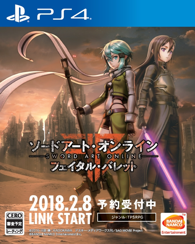 【PS4】ソードアート・オンライン フェイタル・バレット 通常版