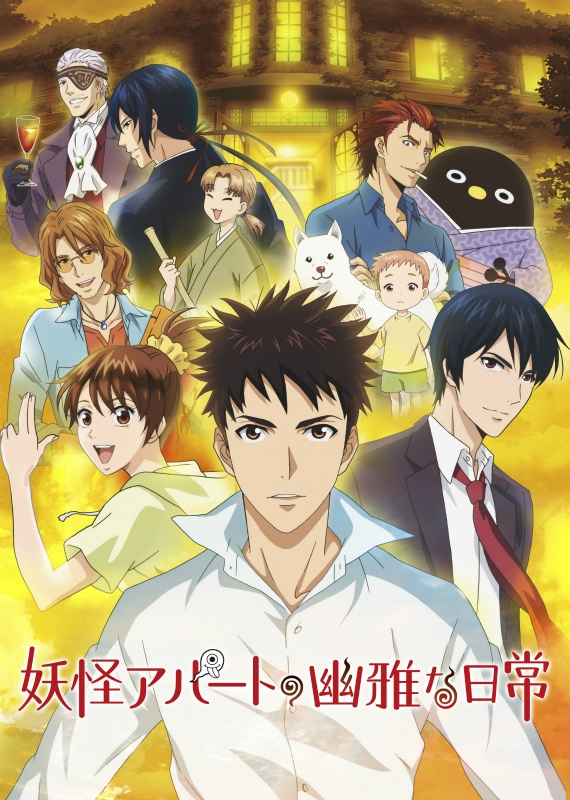 900【DVD】TV 妖怪アパートの幽雅な日常 DVD BOX Vol.4