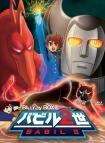 【Blu-ray】バビル2世 Blu-ray BOX