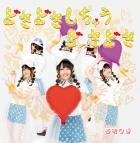【マキシシングル】西明日香/どきどきしちゃうどっきどき アニメイト限定盤