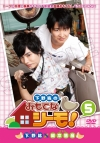 【DVD】下野紘のおもてなシーモ! 第5巻