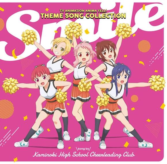【キャラクターソング】TV アニマエール! テーマソングコレクション -Smile-