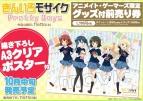 【チケット】きんいろモザイク Pretty Days / アニメ描き下ろしA3ポスター付き / 前売券