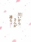 【ポイント還元版】【DVD】映画 はいからさんが通る 前編 ~紅緒、花の17歳~ 特装版
