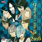 【ドラマCD】ドラマCD スカーレッドライダーゼクス 8 リュウキュウインシデンツ2016