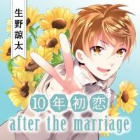 900【ドラマCD】ドラマCD 10年初恋 after the marriage 生野諒太 アニメイト限定盤 (CV.鈴村健一)