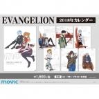 【カレンダー】ヱヴァンゲリヲン新劇場版 EVANGELION2018年カレンダー