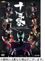 900【DVD】MASKED RIDER LIVE & SHOW 十年祭