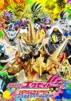 【DVD】イベント 仮面ライダーエグゼイド ファイナルステージ&番組キャストトークショー