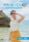 【DVD】特価 Web 洲崎綾の7.6 Vol.1~沖縄編~