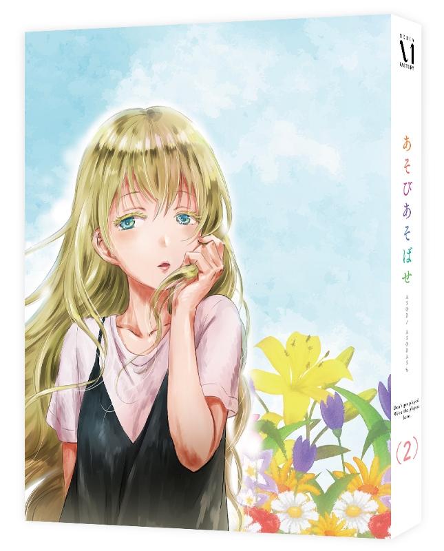 【Blu-ray】TV あそびあそばせ 2