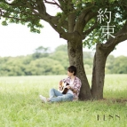 【主題歌】劇場版 明治東亰恋伽 ~花鏡の幻想曲~ 主題歌「約束」/KENN KENN style盤
