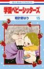 【コミック】学園ベビーシッターズ(15)