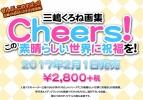 【画集】三嶋くろね画集 Cheers! この素晴らしい世界に祝福を!