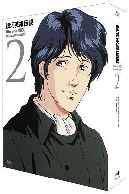 900【Blu-ray】OVA 銀河英雄伝説 Blu-ray BOX スタンダードエディション 2