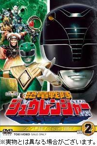 900【DVD】TV スーパー戦隊シリーズ 恐竜戦隊ジュウレンジャー Vol.2