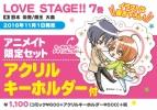 【コミック】LOVE STAGE!!(7) アニメイト限定セット【アクリルキーホルダー付き】 イベント抽選応募付(11/6アニメイトAKIBAガールズステーション 開催回 二部)
