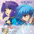 【主題歌】TV AYAKASHI -アヤカシ- ED「篝火(かがりび)」/KAORI 通常盤