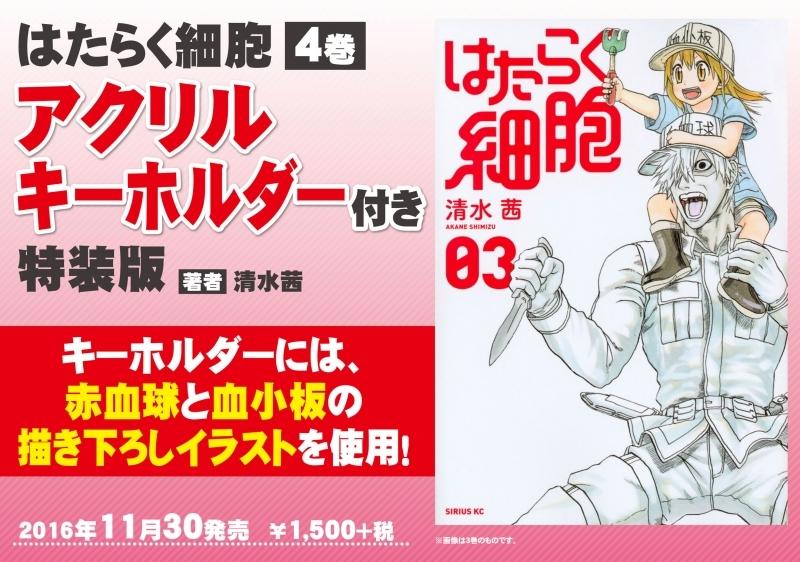 【コミック】はたらく細胞(4) アクリルキーホルダー付き特装版