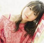 【アルバム】安野希世乃/笑顔。 通常盤