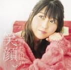 【アルバム】安野希世乃/笑顔。 BD付初回限定盤