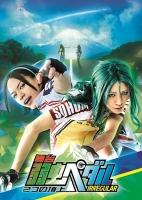900【DVD】舞台 弱虫ペダル IRREGULAR 2つの頂上