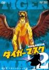 【DVD】TV タイガーマスク DVD-COLLECTION VOL.2