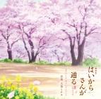 【サウンドトラック】劇場版 はいからさんが通る 前編~紅緒、花の17歳~ オリジナル・サウンドトラック