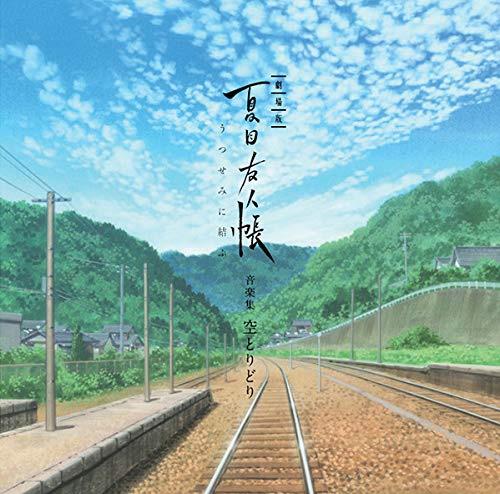 【サウンドトラック】劇場版 夏目友人帳~うつせみに結ぶ~ 音楽集 空とりどり
