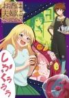 【Blu-ray】TV お酒は夫婦になってから Vol.1
