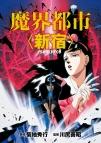 【Blu-ray】OVA 魔界都市<新宿> Blu-ray BOX 初回限定生産