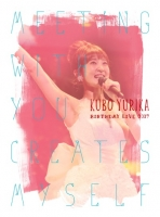 900【Blu-ray】久保ユリカ/Birthday LIVE 2017Meeting with you creates myself