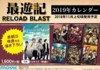 【カレンダー】最遊記RELOAD BLAST 2019年カレンダー