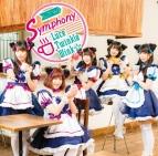 【主題歌】ネコぱらOVA 仔ネコの日の約束 主題歌「Symphony」/Luce Twinkle Wink☆ 通常盤B