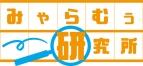 【チケット】第2回 みゃらむぅ研究所 研究報告会