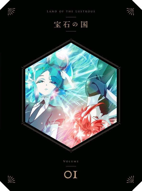 【Blu-ray】TV 宝石の国 Vol.1 初回生産限定版