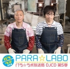 【DJCD】DJCD パラ☆ラボ放送局 第5巻
