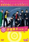 【DVD】声優男子ですが・・・? シーズン2 Vol.1