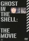 【DVD】劇場版 攻殻機動隊 THE GHOST IN THE SHELL 新劇場版