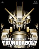 900【Blu-ray】映画 機動戦士ガンダム サンダーボルト BANDIT FLOWER 4K ULTRAHD Blu-ray