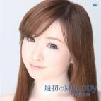 【主題歌】PSP版 白銀のカルと蒼空の女王 ED「最初のMELODY」/小坂りゆ