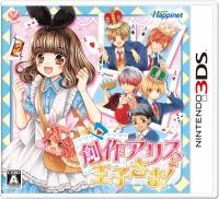 アニメイトオンラインショップ900【3DS】創作アリスと王子さま!